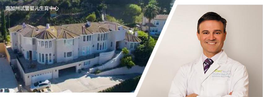 南加州试管婴儿生育中心