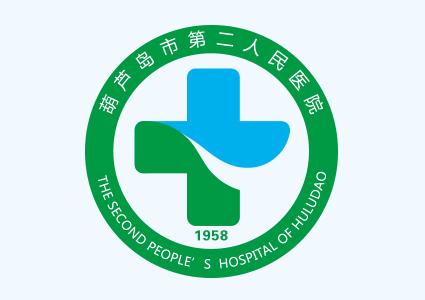 葫芦岛市第二人民医院