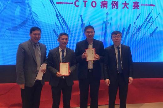 【喜报】祝贺张占修常务副院长荣获2019CTO病例大赛东北区冠军