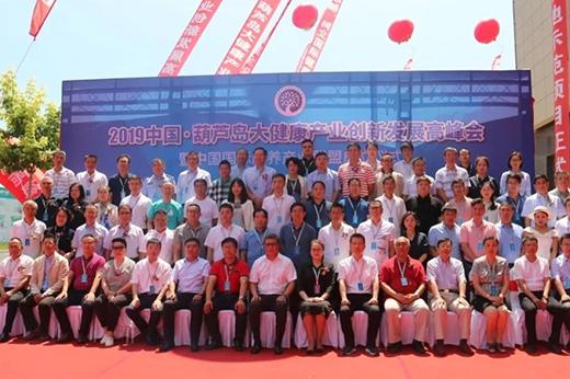 2019中国大健康产业创新发展高峰会议在葫芦岛举办