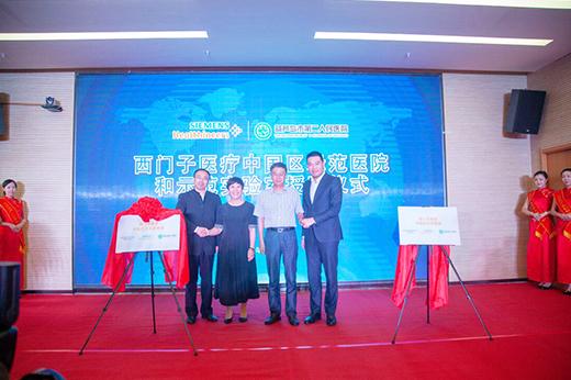 搭建国际医学高地 西门子医疗中国区示范医院及示范实验室顺利揭牌