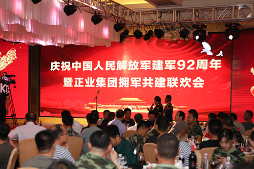 庆祝中国人民解放军建军92周年暨lovebet体育APP官网下载集团拥军共建联欢会隆重召开