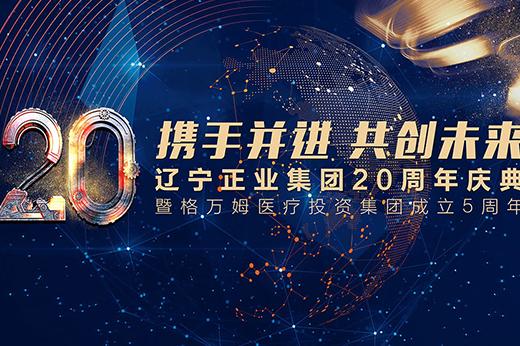 携手并进 共创未来——辽宁正业集团20周年庆典