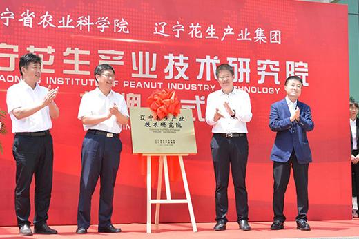 辽宁花生产业技术研究院揭牌仪式隆重举行