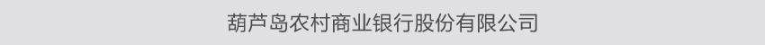 葫芦岛农村商业银行股份有限公司.jpg