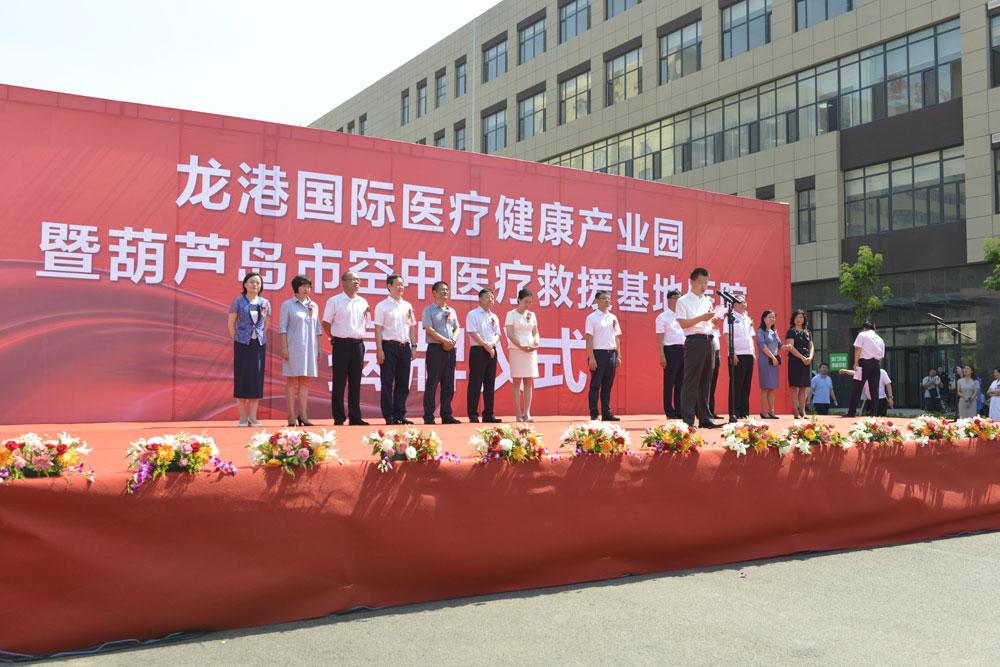 开拓进取凝心聚力龙港国际医疗健康产业园喜迎揭牌庆典