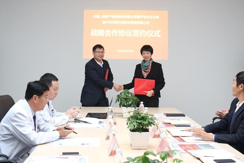 格万姆与人财保险签署战略合作协议 开启合作共赢新篇章
