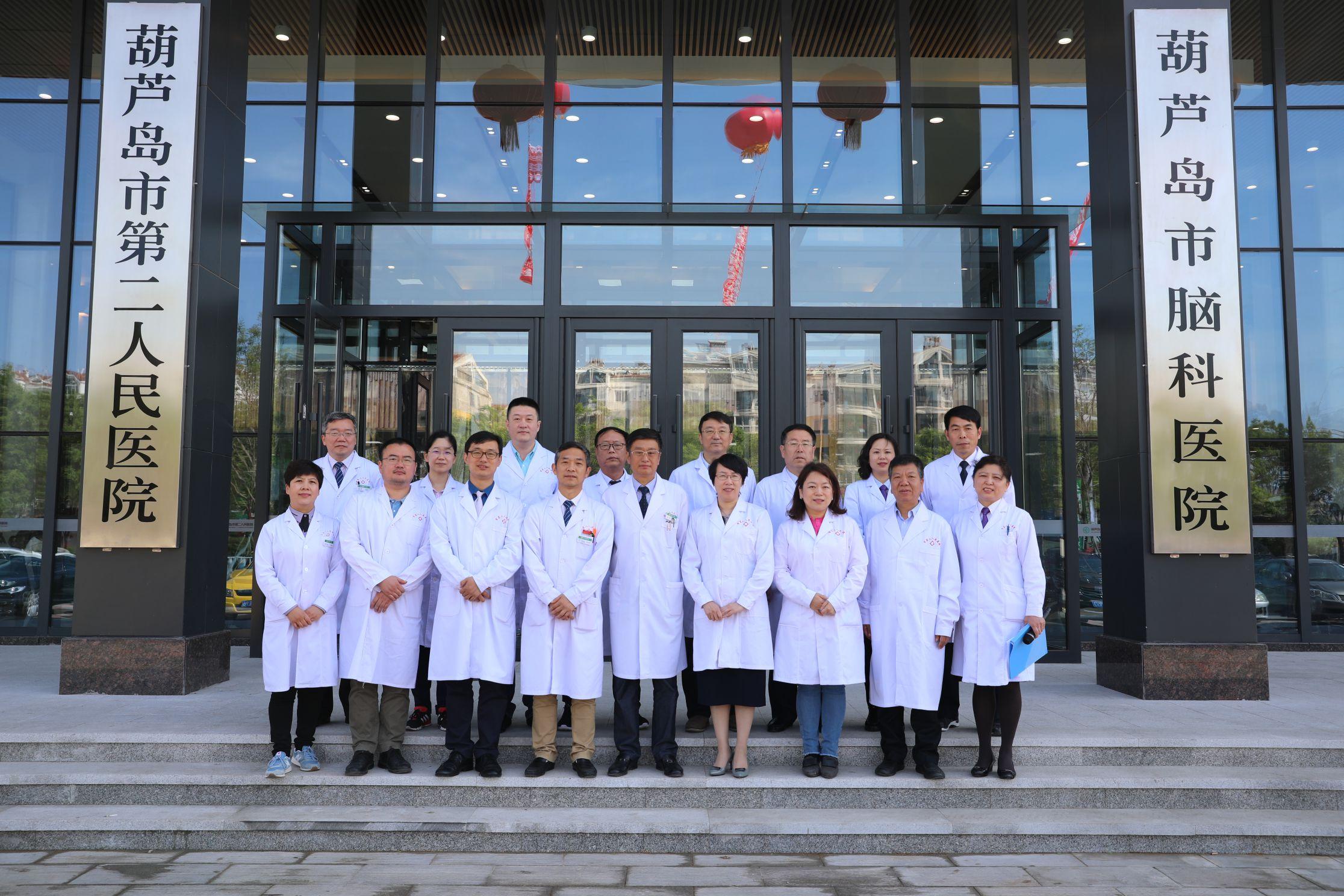 葫芦岛市第二人民医院全面升级,盛大开诊