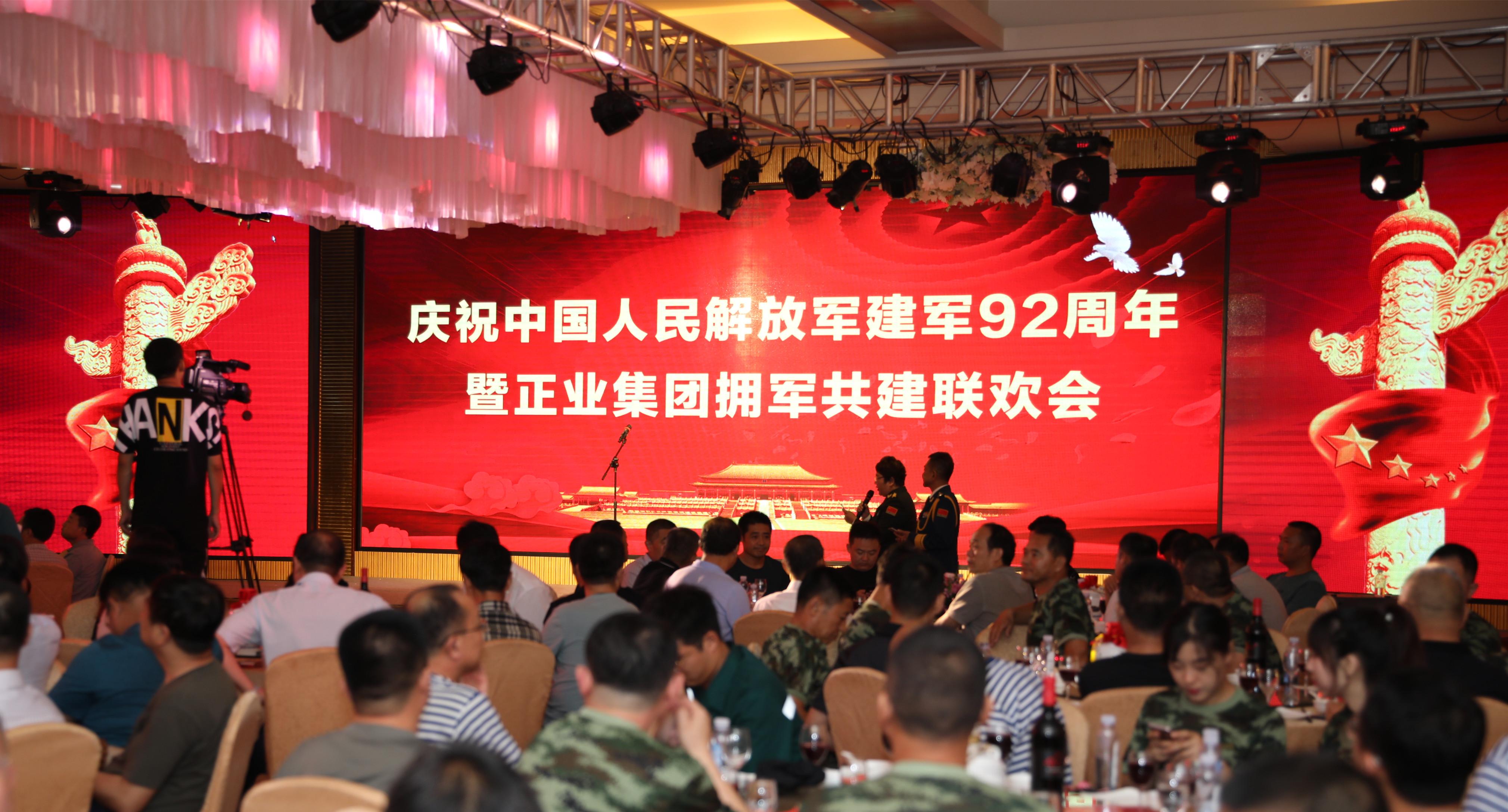 庆祝中国人民解放军建军92周年暨亚博体育官网集团拥军共建联欢会隆重召开
