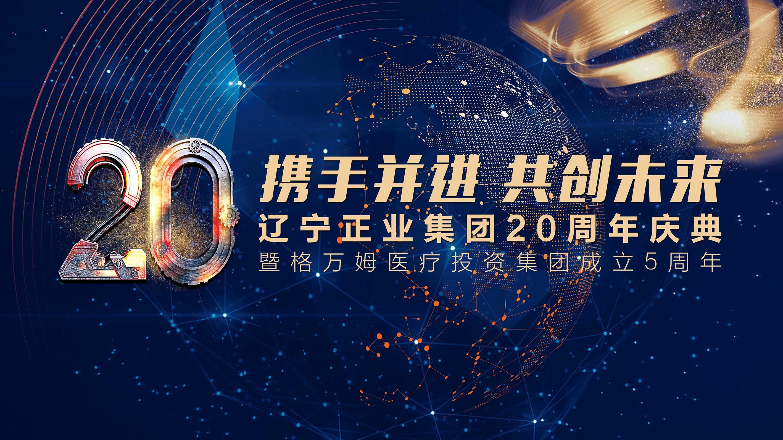 携手并进 共创未来——辽宁long8官网集团20周年庆典