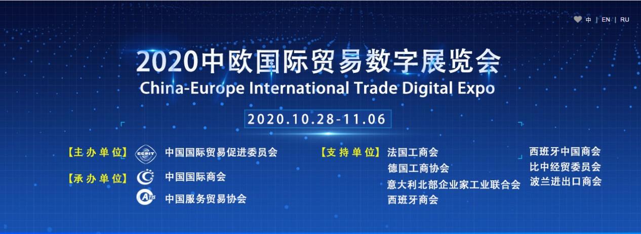 辽宁花生集团搭建云展厅 应邀参加2020中欧国际贸易数字展览会