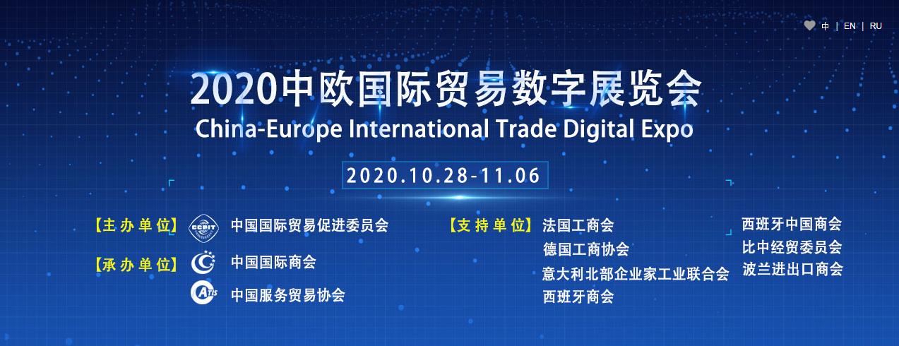 辽宁花生集团搭建云展厅 应邀参加2020中欧国际贸易数字展览会(图1)
