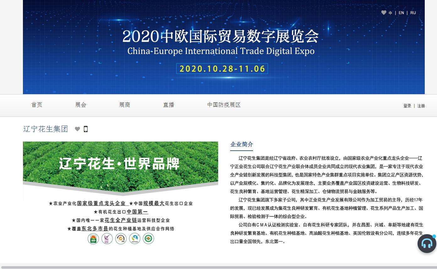 辽宁花生集团搭建云展厅 应邀参加2020中欧国际贸易数字展览会(图2)
